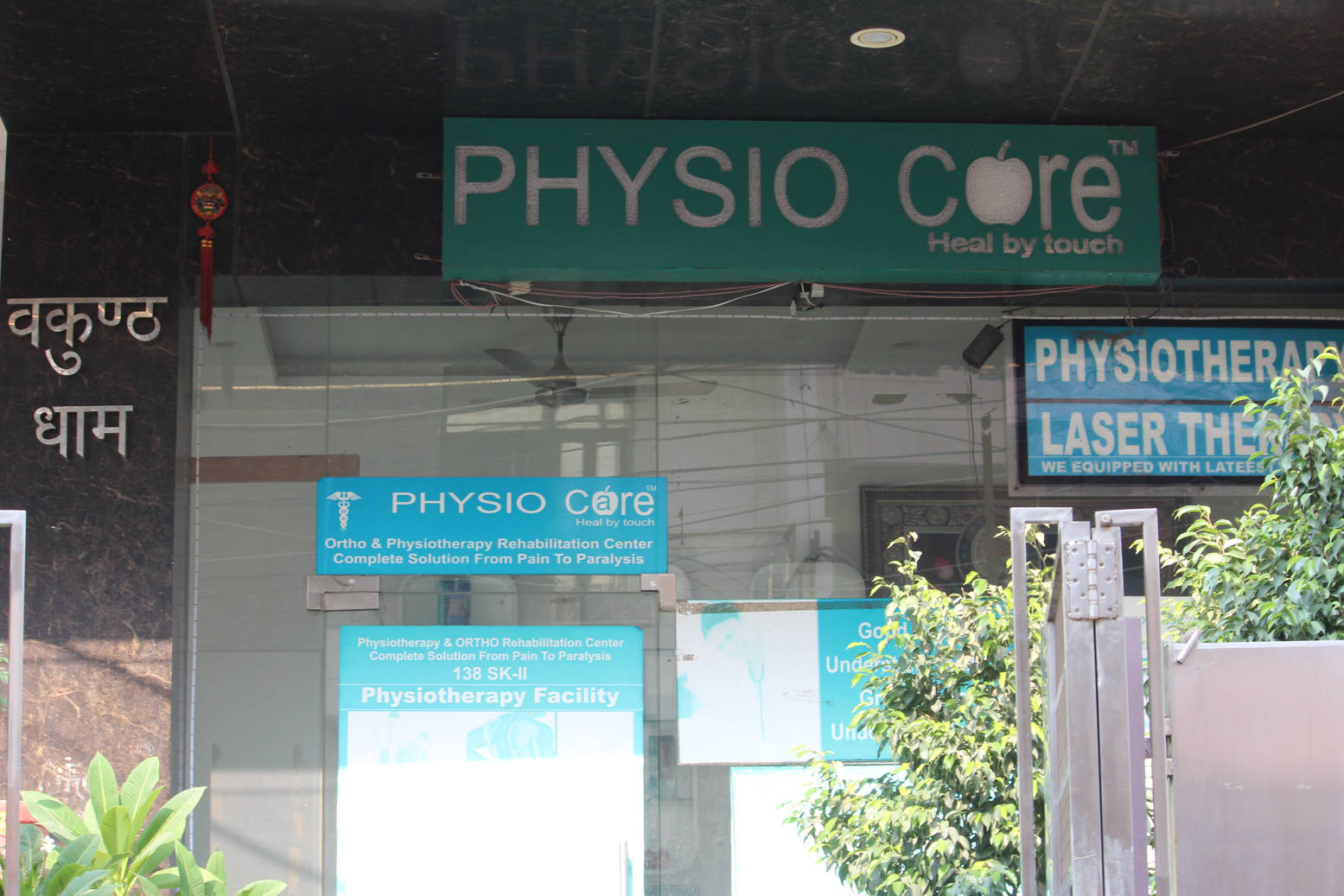 Physio Care - Best Physiotherapy Clinic - Shakti Khand 2 Indirapuram Ghaziabad Noida New Delhi NCR